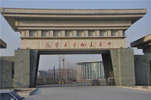 中原文化艺术学院